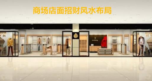 商场店面招财风水如何布局,店铺聚财风水布局案例插图1