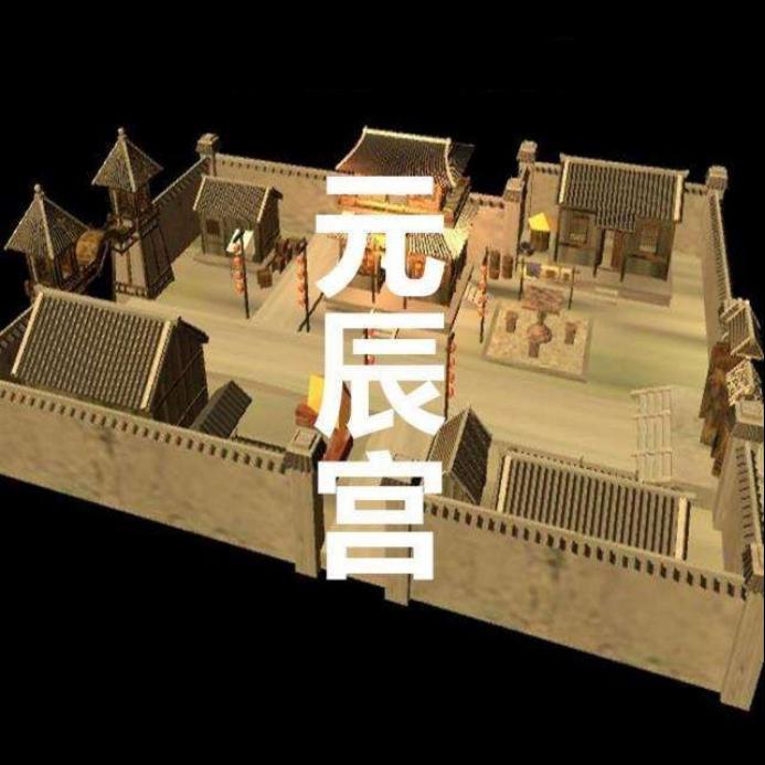 道教的元辰宫是真的吗?调整元辰宫案例插图