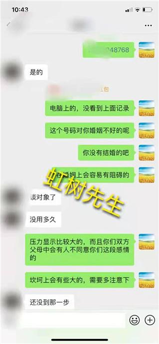 手机号码怎么选带财运带贵人-手机号码测吉凶插图1