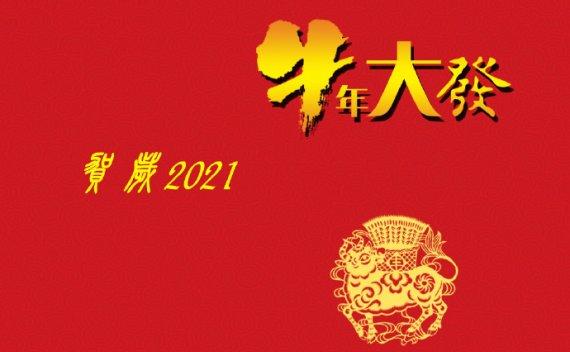 2021辛丑牛年梦到牛是什么预兆?