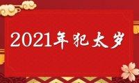 2021年犯太岁的五大生肖化解方法